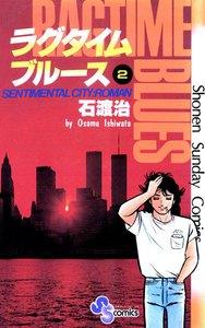 ラグタイムブルース (2) 電子書籍版