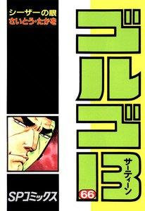 ゴルゴ13 (66) 電子書籍版