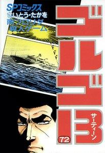 ゴルゴ13 (72) 電子書籍版