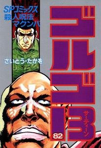 ゴルゴ13 (82) 電子書籍版