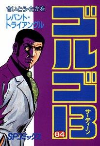 ゴルゴ13 (84) 電子書籍版