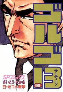 ゴルゴ13 (95) 電子書籍版