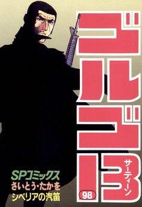 ゴルゴ13 (98) 電子書籍版