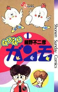 GU-GUガンモ (1) 電子書籍版
