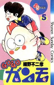 GU-GUガンモ (5) 電子書籍版