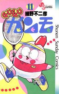 GU-GUガンモ (11) 電子書籍版