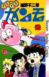GU-GUガンモ (12) 電子書籍版