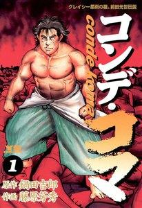 コンデ・コマ (1) 電子書籍版