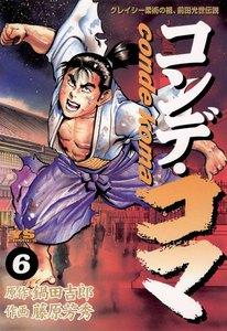 コンデ・コマ (6) 電子書籍版
