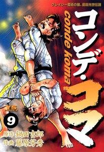 コンデ・コマ (9) 電子書籍版