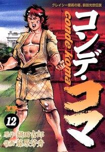 コンデ・コマ (12) 電子書籍版