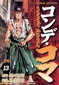 コンデ・コマ (13) 電子書籍版