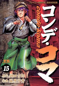 コンデ・コマ (15) 電子書籍版