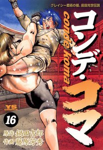 コンデ・コマ (16) 電子書籍版