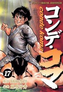 コンデ・コマ (17) 電子書籍版