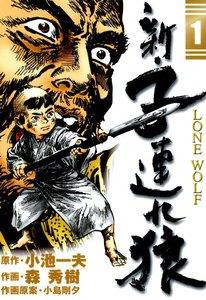 新・子連れ狼-LONE WOLF- (1) 電子書籍版