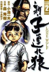 新・子連れ狼-LONE WOLF- (2) 電子書籍版