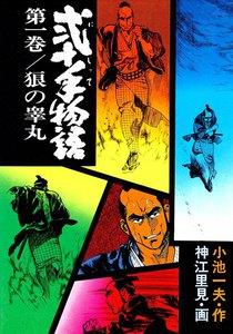 弐十手物語 (1) 電子書籍版