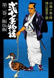 弐十手物語 2巻