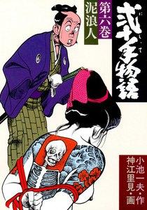 弐十手物語 6巻