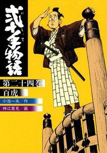 弐十手物語 (24) 電子書籍版