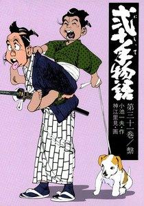 弐十手物語 (31~60巻セット)