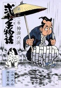 弐十手物語 32巻
