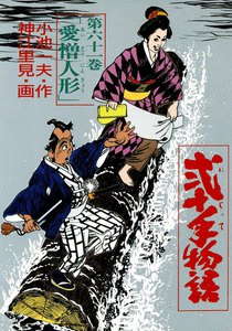 弐十手物語 (61~90巻セット)