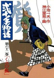 弐十手物語 62巻