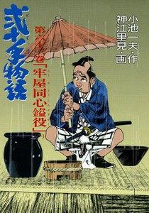 弐十手物語 63巻