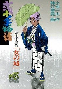 弐十手物語 (73) 電子書籍版