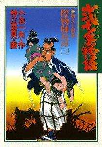 弐十手物語 (84) 電子書籍版