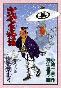 弐十手物語 (87) 電子書籍版
