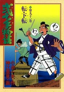 弐十手物語 (91~110巻セット)