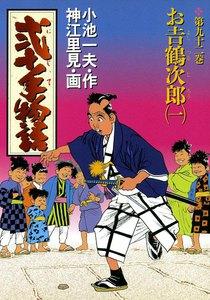 弐十手物語 92巻