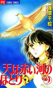 天は赤い河のほとり (9) 電子書籍版
