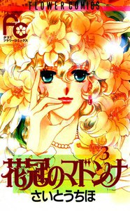 花冠のマドンナ (3) 電子書籍版