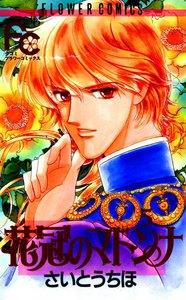 花冠のマドンナ (5) 電子書籍版
