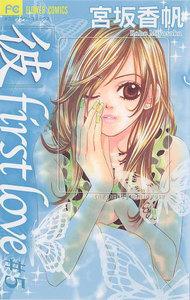 「彼」first love (5) 電子書籍版