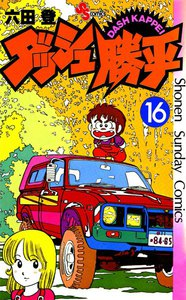 ダッシュ勝平 (16) 電子書籍版