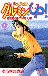 じゃじゃ馬グルーミン★UP (9) 電子書籍版