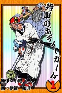 将軍のボディーガード (1) 電子書籍版