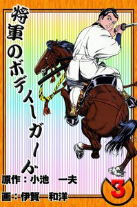 将軍のボディーガード (3) 電子書籍版