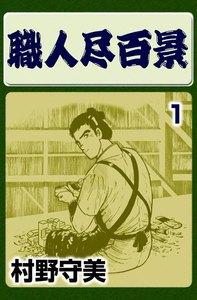 職人尽百景 (1) 電子書籍版