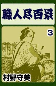 職人尽百景 (3) 電子書籍版