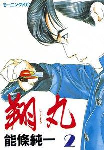 翔丸 (2) 電子書籍版