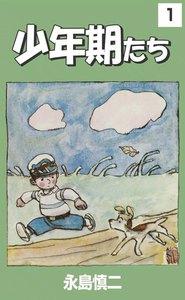 少年期たち (1) 電子書籍版
