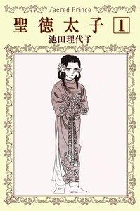 表紙『聖徳太子』 - 漫画