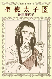 聖徳太子 (2) 争乱のはじまり 電子書籍版