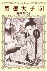 聖徳太子 (5) 嶋の館の産声 電子書籍版
